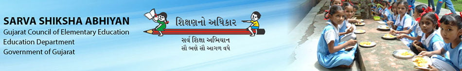 SSA Gujarat CRC Co-ordinator Recruitment 2021 – Apply Online for 250 Posts